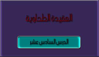 العقيدة الطحاوية - الدرس السادس عشر