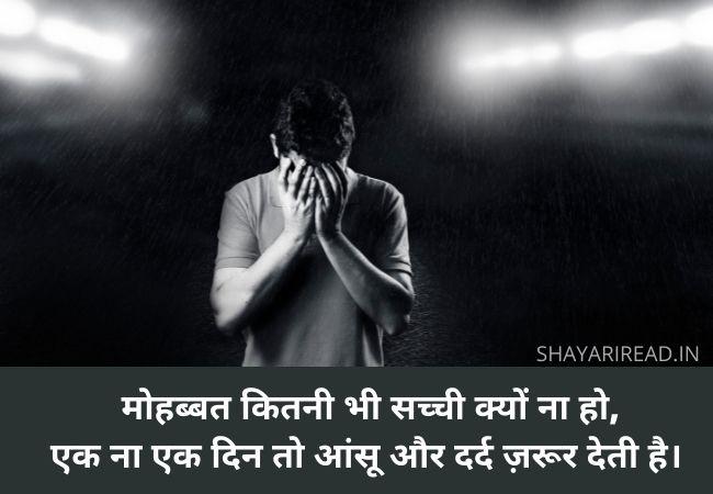 Shayari Sard Bhari
