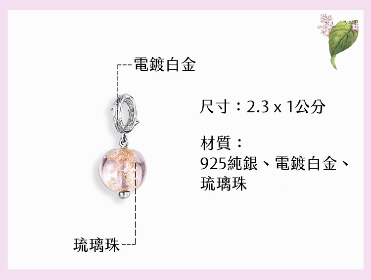 粉色夜光琉璃 925純銀鍊墜