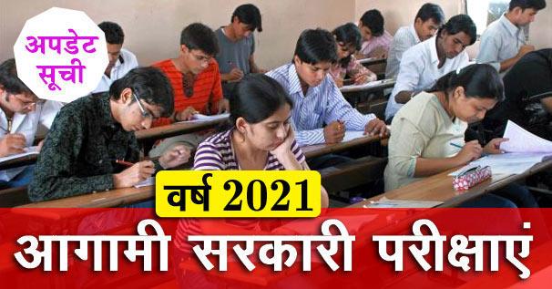 Upcoming Government Exams Calendar 2021