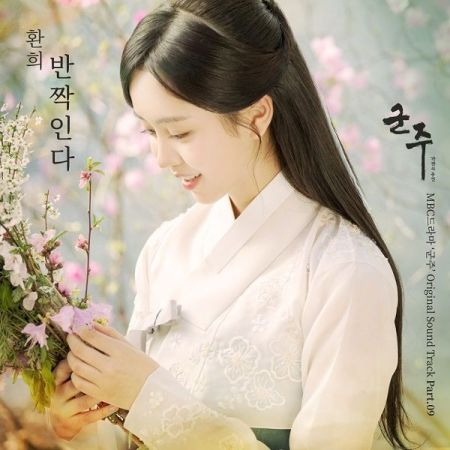 Lyric : Hwan Hee (환희) - Twinkle (반짝인다) (OST. Ruler: Master of the Mask)