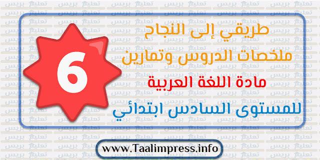 طريقي إلى النجاح : ملخصات الدروس وتمارين في مادة اللغة العربية للمستوى السادس ابتدائي