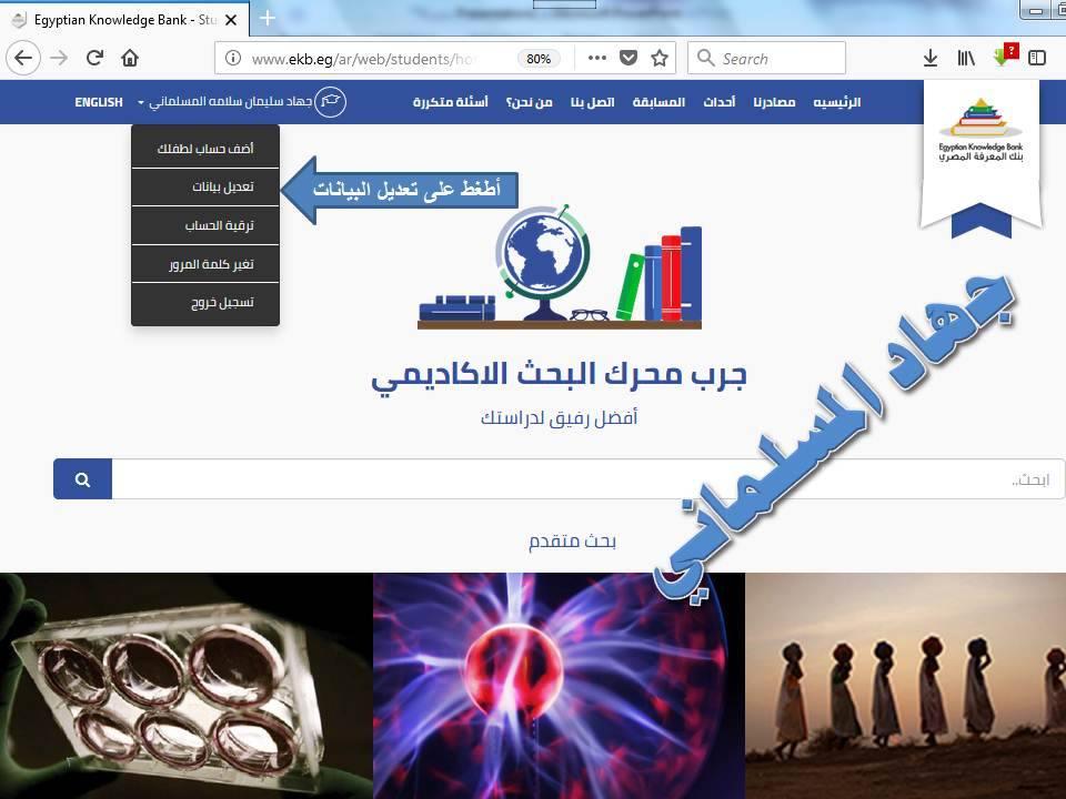 للمعلمين.. خطوات تعديل بيانات بريدكم القديم ببنك المعرفة المصري إلى بريد Office 365 3