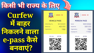 How To Apply Online e Pass For All States | Lockdown Curfew e-pass kaise banaye