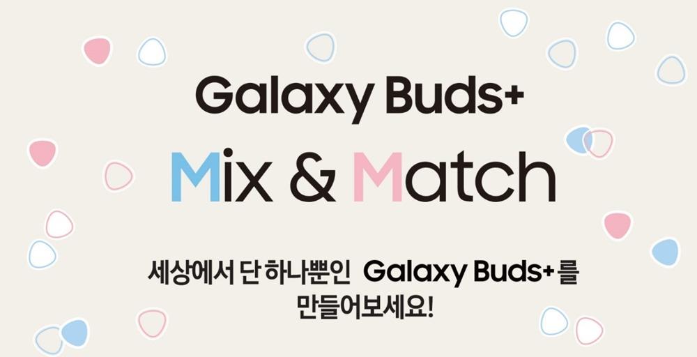▲ Galaxy Buds+ Mix&match 세상에서 단 하나뿐인 Galaxy Buds+를 만들어보세요!