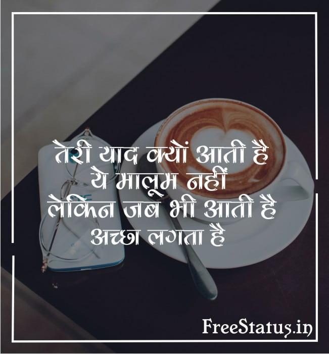 Teri-Yaad-Kyo-Aati-Hai-Ye-Malum-Nahi