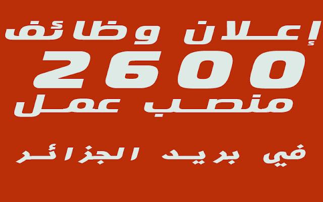 إعلان عن بدأ فتح مسابقات التوظيف في بريد الجزائر 2600 منصب شغل