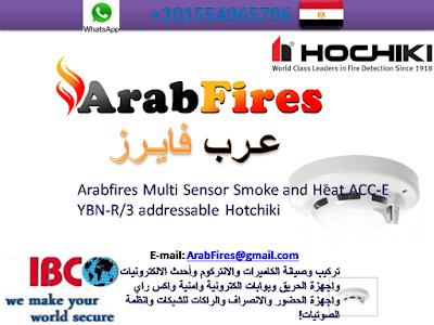 Arabfires Multi Sensor Smoke and Heat ACCE YBN-R3 addressable Hotchiki