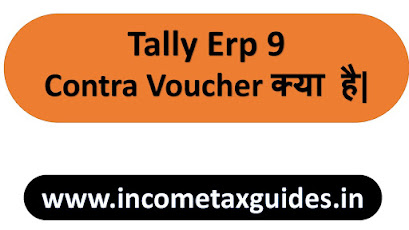 contra voucher,contra voucher is use for,contra voucher meaning ,contra voucher in tally ,contra voucher entry in tally ,contra voucher examples ,contra voucher in tally in hindi ,contra voucher samples ,contra voucher kya hai ,