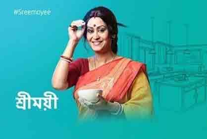 Sreemoyee Serial title song lyrics Bengali & English