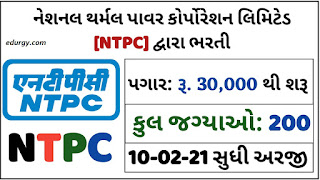 NTPC Recruitment 2021 Notification | Apply 230 Assistant Engineer And Assistant Chemist Posts
