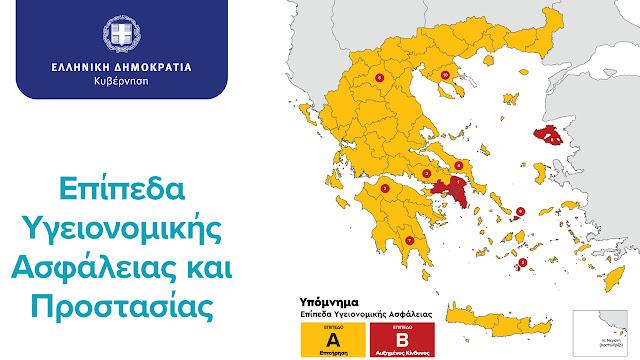 Αυτός είναι ο νέος υγειονομικός χάρτης της Ελλάδας