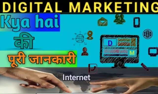 Digital Marketing क्या है कैसे किया जाता है की पूरी जानकारी