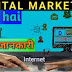 Digital Marketing क्या है? कैसे किया जाता है की पूरी जानकारी