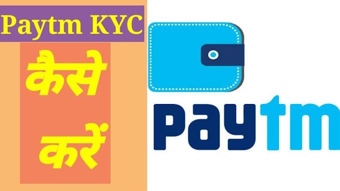 Paytm KYC Kaise Hota Hai जाने 2 मिनट में