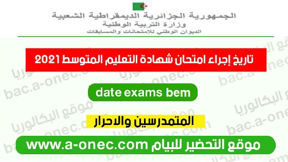 تاريخ امتحان شهادة التعليم المتوسط 2021  bem