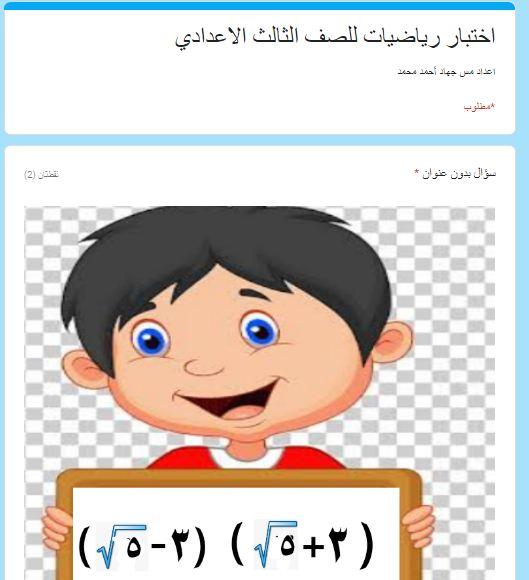 اختبار الكتروني رياضيات للصف الثالث الاعدادي ترم اول 2021