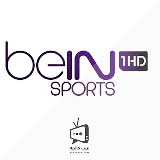 قناة بي ان سبورت beIN Sports HD 1 بث مباشر