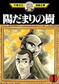 Hidamari no Ki