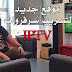 رابط موقع جديد لتسريب سرفروات IPTV بالمجان لمشاهدة كل قنوات العالم وعلى اي جهاز لديك 2020
