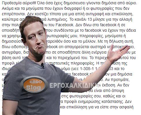 Από «αύριο» θα γίνουν δημόσια όσα έχετε δημοσιεύσει στο facebook;