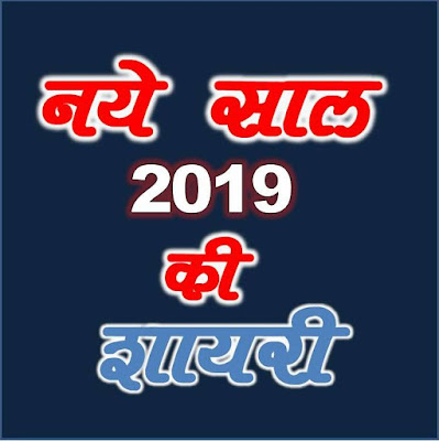happy-new-year-shayari-2019