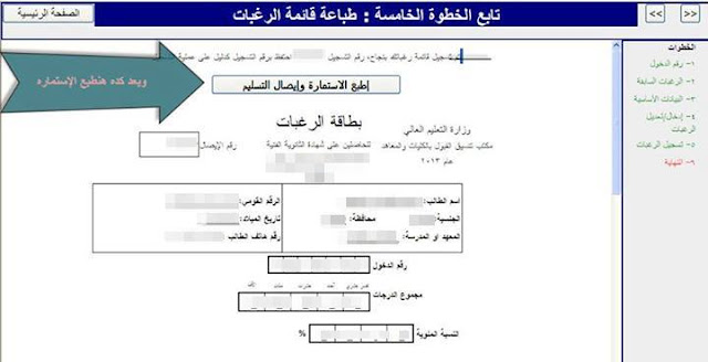 خطوات تسجيل الرغبات من خلال موقع الحكومة الإلكترونية 2019 الدبلومات الفنية