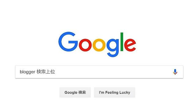 BloggerブログでGoogle検索上位表示をさせるコツ