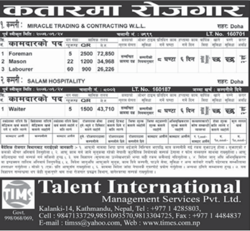 Jobs For Nepali In Qatar, Salary -Rs.72,850/