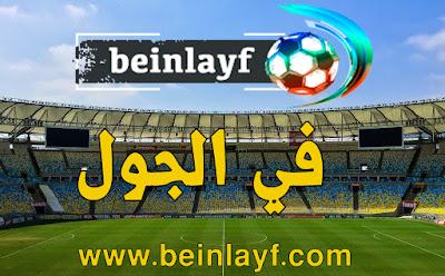 في الجول بث مباشر بدون تقطيع مشاهدة مباريات اليوم | filgoal
