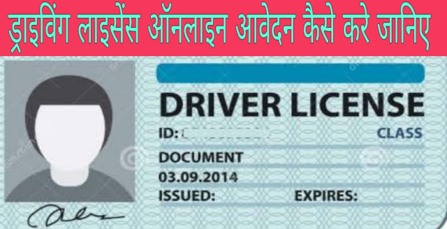 how to driving licence apply online