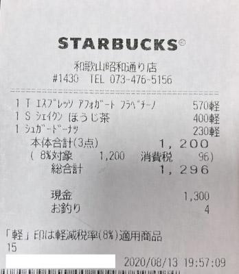 スターバックスコーヒー 和歌山昭和通り店 2020/8/13 のレシート