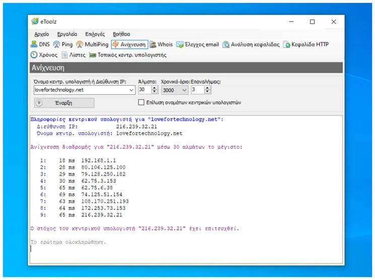 eToolz :  Δωρεάν, χρήσιμο, λογισμικό  με σημαντικά εργαλεία ελέγχου