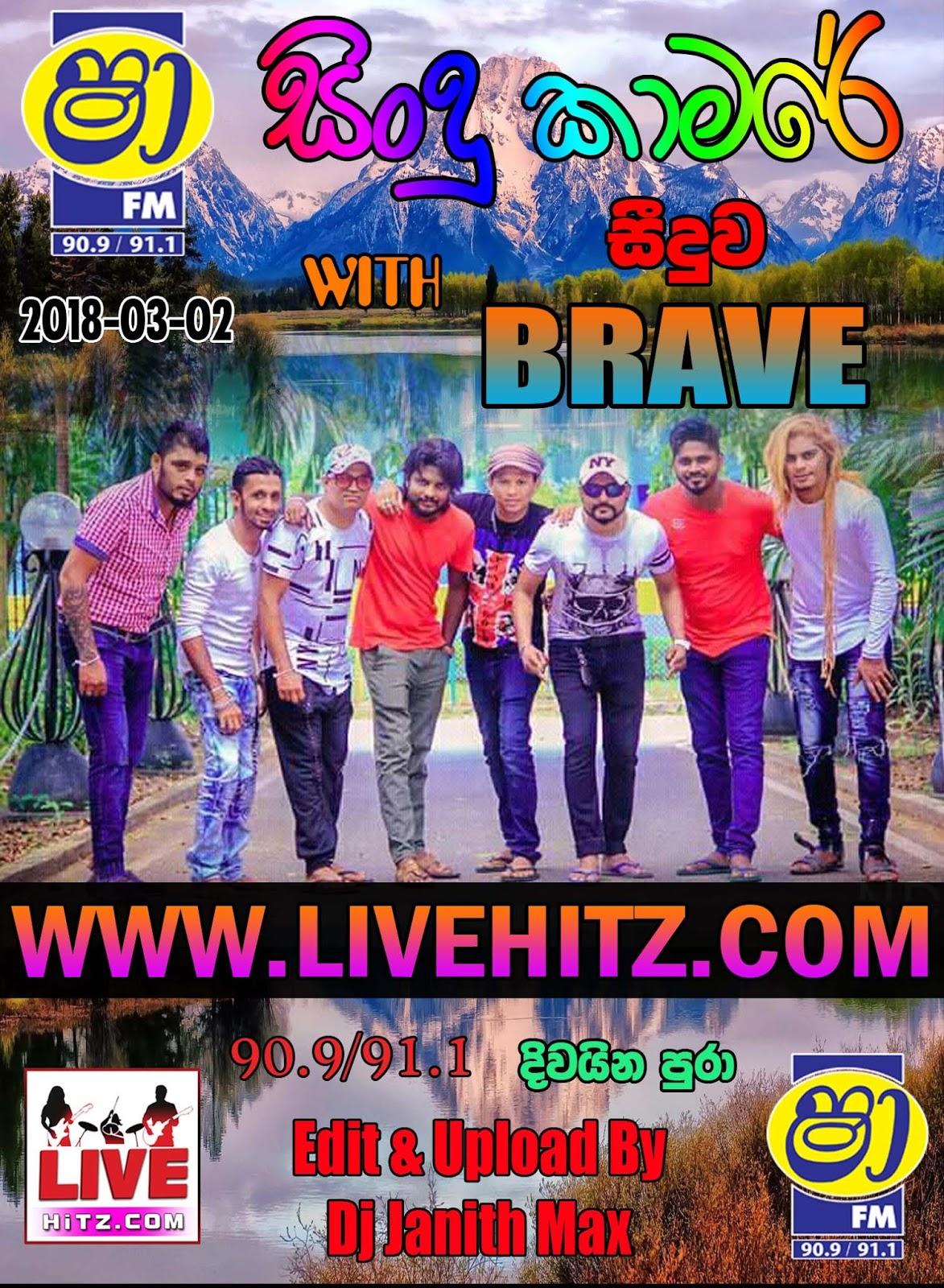 SHAA FM SINDU KAMARE WITH SEEDUWA BRAVE 2018-03-02 ~ WwW