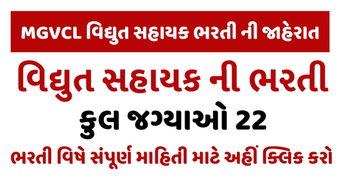 MGVCL Vidyut Sahayak Recruitment Notification for 22 Vacancies @mgvcl.com