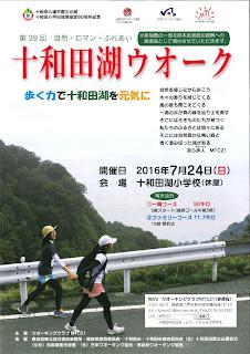 Lake Towada Walk 2016 flyer 第39回十和田湖ウォーク コース チラシ Towadako
