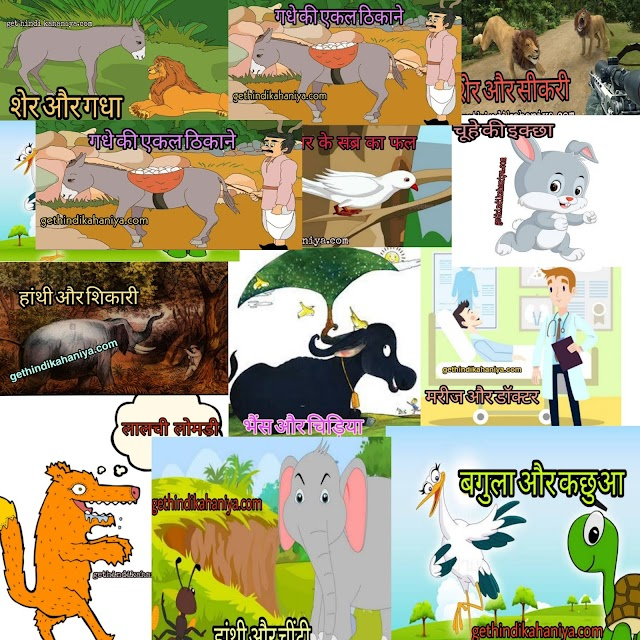 Top 20+ Moral short stories in hindi for kids | छोटी हिंदी कहानिया