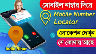Track incoming Outgoing Calls info with Mobile number locator & call blocker