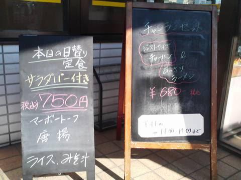 メニュー 餃子の王将稲沢店