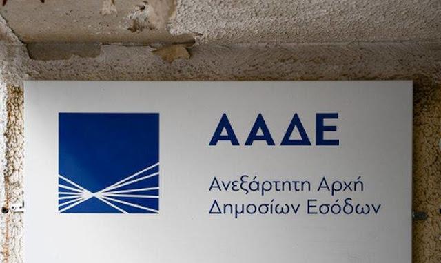 Με στόχο την εκκαθάριση του συνολικού χαρτοφυλακίου ληξιπρόθεσμων οφειλών, η ΑΑΔΕ διέγραψε ψηφιακά οφειλές έως και 10 ευρώ ανά οφειλέτη, για 118.906 φορολογουμένους οι οποίες πληρούσαν τις παρακάτω προϋποθέσεις:
