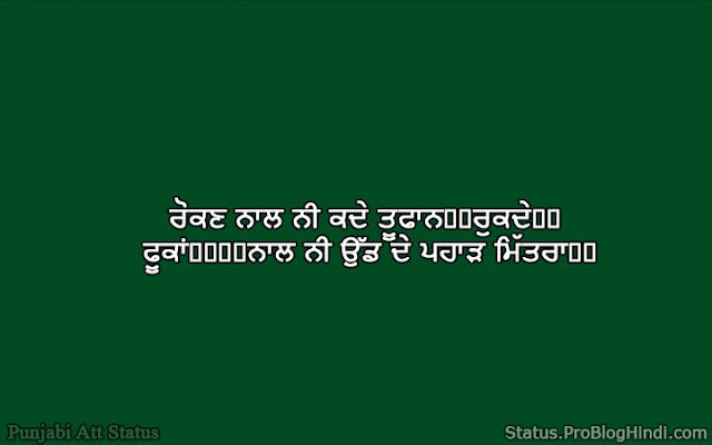 status for fb in punjabi attitude