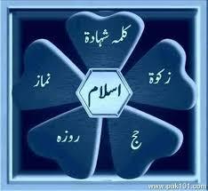 Arkan-e-Islam