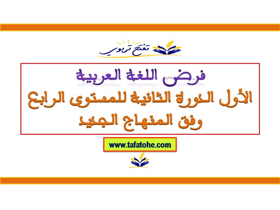فرض اللغة العربية الأول الدورة الثانية للمستوى الرابع وفق المنهاج الجديد