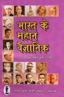 Bharat ke mahan vaigyanik-भारत के महान वैज्ञानिक