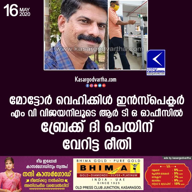 Kasaragod, Vellarikundu, Kerala, News, COVID-19, RTO, Office, Break the chain campaign in RTO office