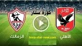 ملخص ونتيجة مباراة الاهلي والزمالك يلا كورة في الدوري المصري