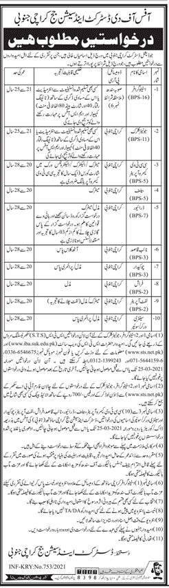 District and Session Court Karachi South Jobs 2021 STS Online Application Form Latest