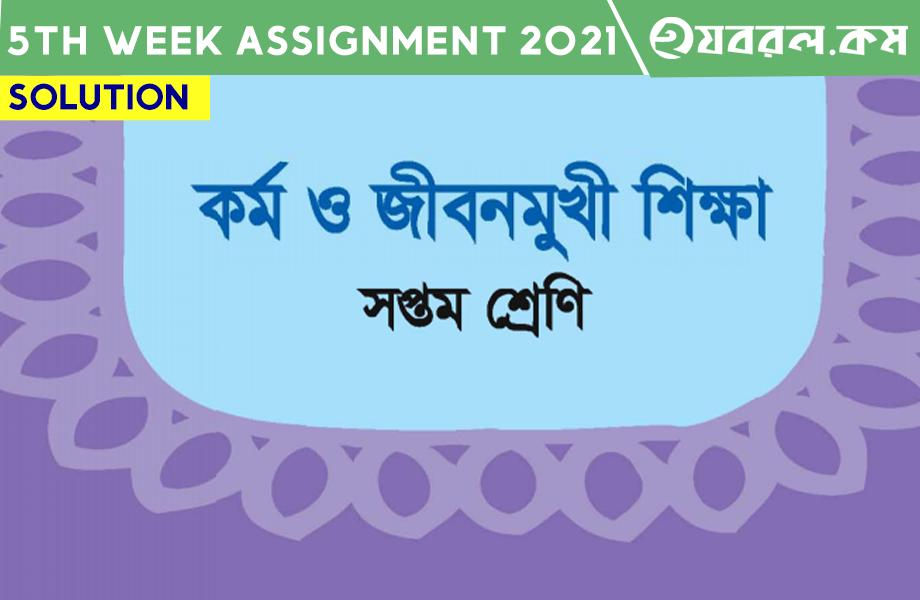 সপ্তম শ্রেণি পঞ্চম সপ্তাহ কর্ম ও জীবনমুখী শিক্ষা Assignment 2021 Question & Solution