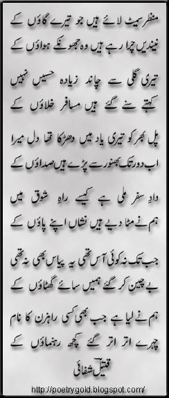 urdu poetry of qateel shifai, urdu shayari, best poetry in urdu