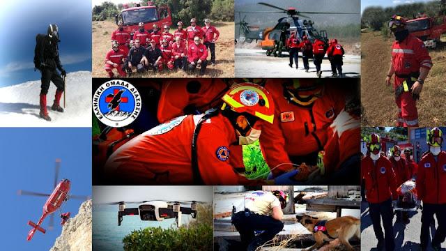 Γίνε εθελοντής στην Ελληνική Ομάδα Διάσωσης Αργολίδας